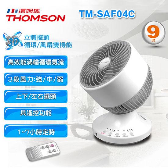 THOMSON湯姆盛 9吋3D立體擺頭循環扇 TM-SAF04C