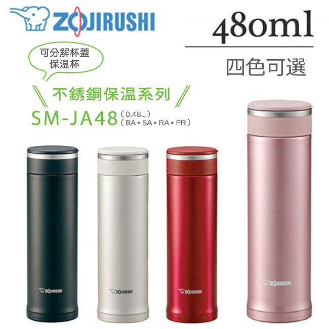 SM-JA48象印0.48L可分解杯蓋不鏽鋼真空保溫杯(四色可選)