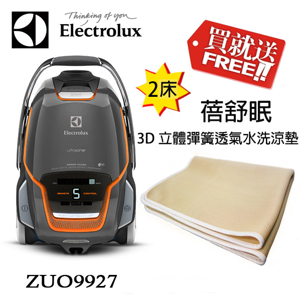 Electrolux 伊萊克斯 New UltraOne 旗艦級極靜電動除螨吸塵器 ZUO9927【Z8871旗艦版】【贈蓓舒眠 3D立體彈簧透氣水洗涼墊 2床】