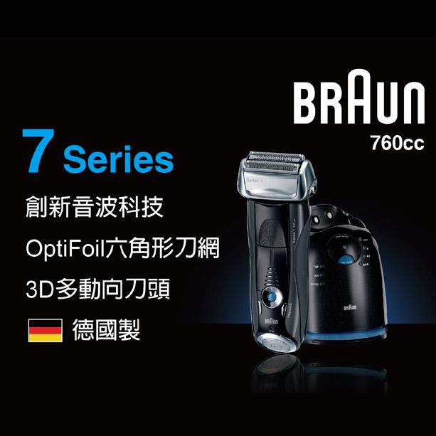 德國百靈BRAUN-7系列智能音波極淨電鬍刀760cc
