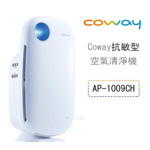 【預購-第三梯次,預計2017年1月到貨】Coway加護抗敏型空氣清淨機AP-1009CH【送2片活性碳濾網】