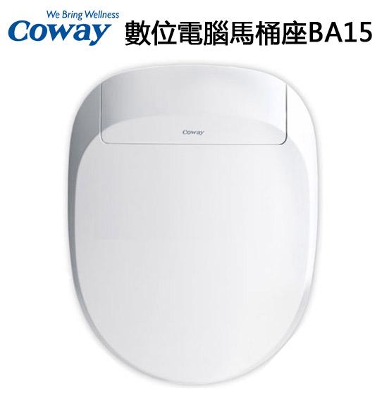 《Coway》  數位電腦化馬桶座(BA15-AR)