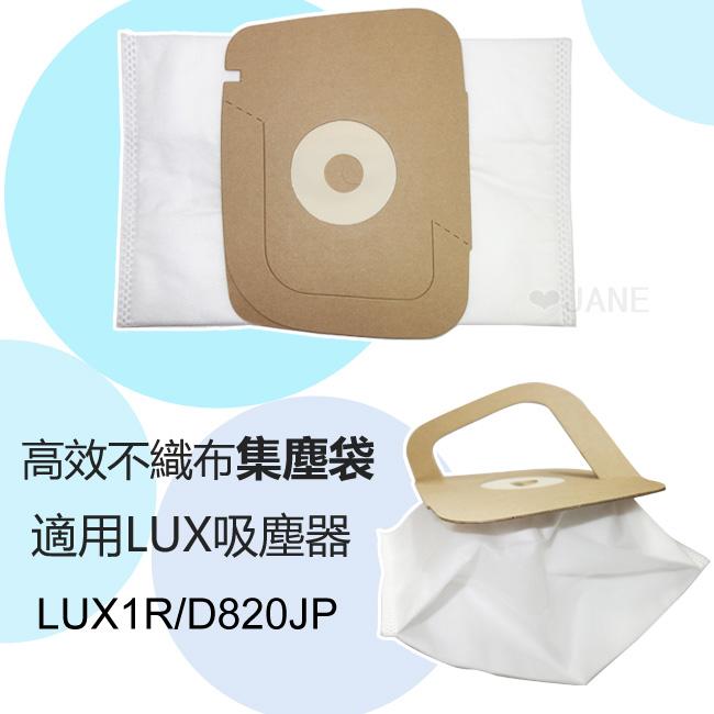 高效不織布集塵袋適用LUX吸塵器 LUX1R /D820JP 一入裝