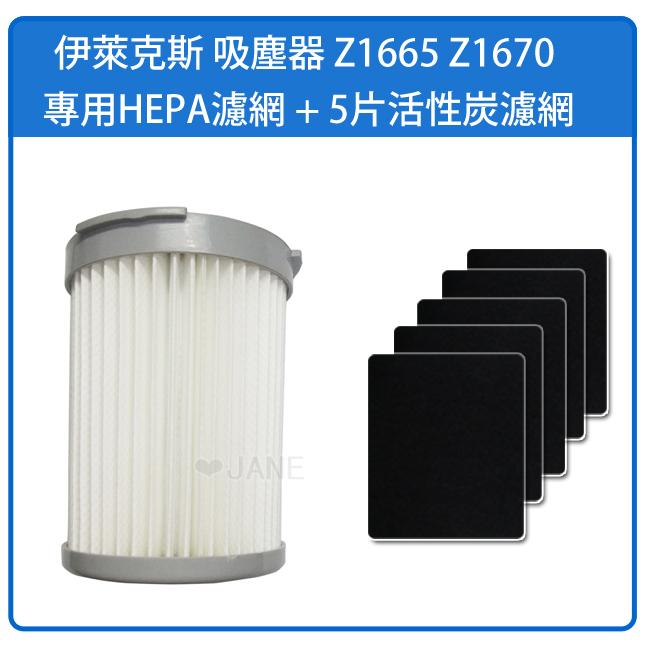 伊萊克斯 吸塵器 Z1665 Z1670 專用HEPA濾網+5片活性炭濾網
