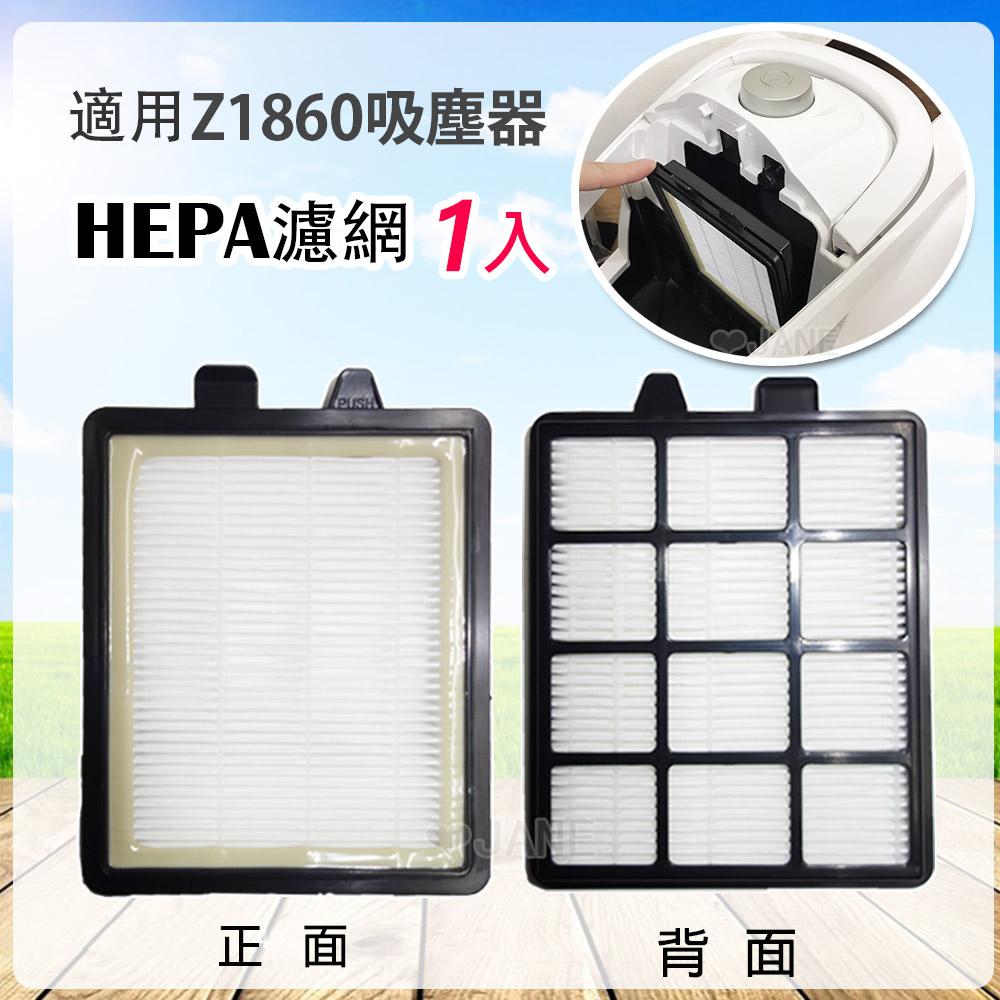 Electrolux 伊萊克斯 Z1860吸塵器 專用HEPA