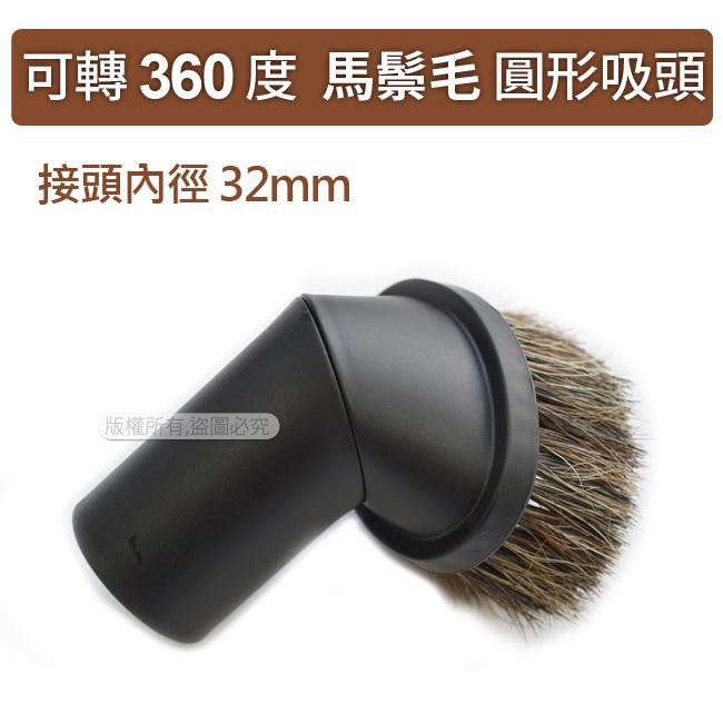 360度可旋轉馬鬃毛刷圓形吸頭 適用Electrolux 伊萊克斯吸塵器
