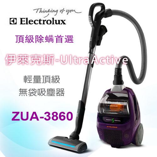 Electrolux瑞典伊萊克斯 無袋式抗敏除螨吸塵器 ZUA-3860/ZUA3860(塵螨殺手)【紫色】【送地板吸頭、L彎管+兩用毛刷、靜電撢+轉接頭、隙縫長軟管】