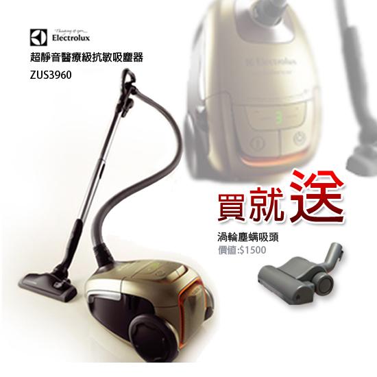 ZUS3960  伊萊克斯Electrolux超靜音吸塵器【送ZE013塵螨吸頭】