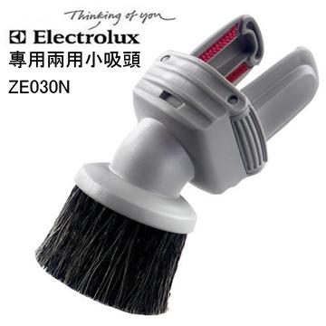 Electrolux瑞典伊萊克斯專用 兩用小吸頭 ZE030N / ZE-030N