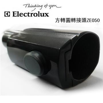 Electrolux伊萊克斯專用 多功能方轉圓轉接頭 ZE050 / ZE-050