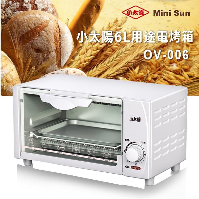 小太陽6L多用途電烤箱OV-006