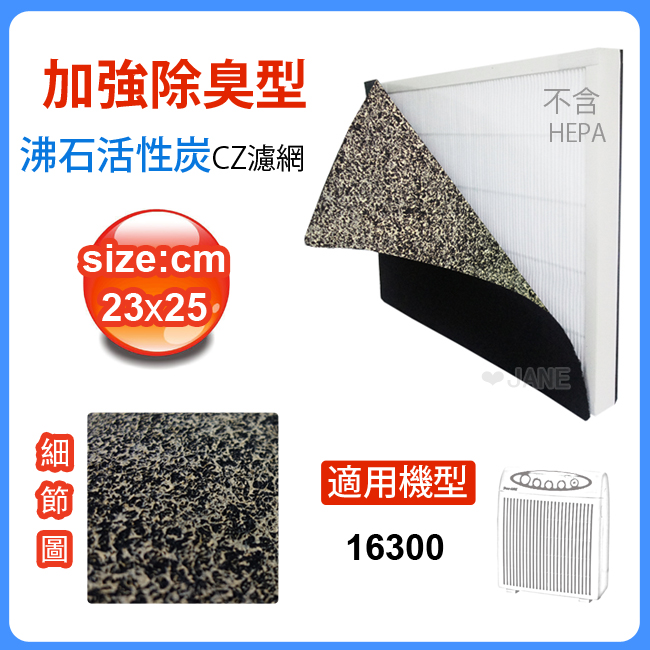 加強除臭型沸石活性炭CZ濾網 適用16300 honeywell空氣清靜機尺寸:23*25cm
