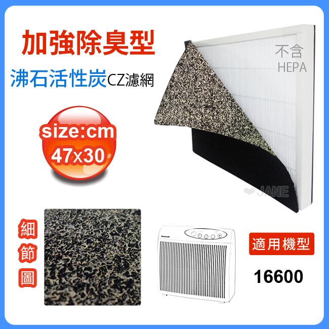 加強除臭型沸石活性炭CZ濾網 適用16600 honeywell空氣清靜機尺寸:47*30cm(10入)