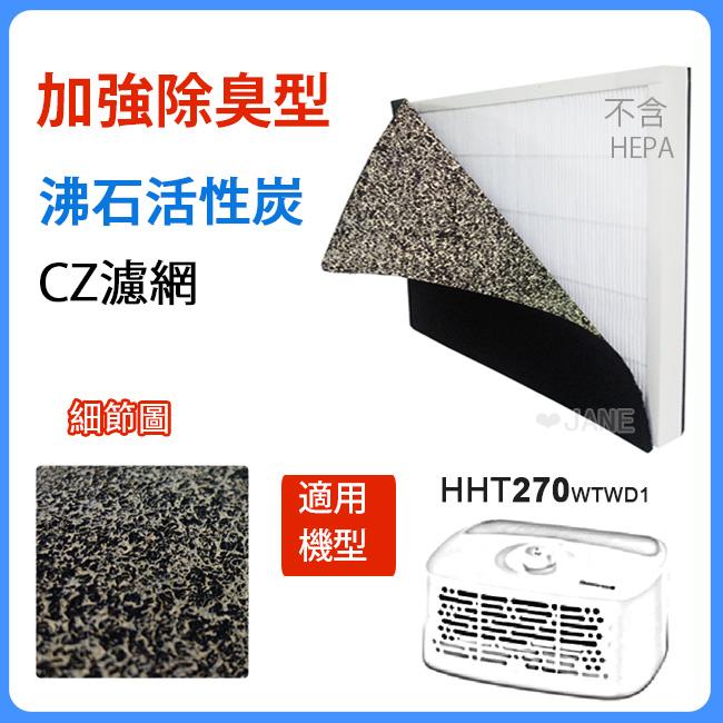 加強除臭型沸石活性炭CZ濾網適用HHT270WTWD1 honeywell空氣清靜機