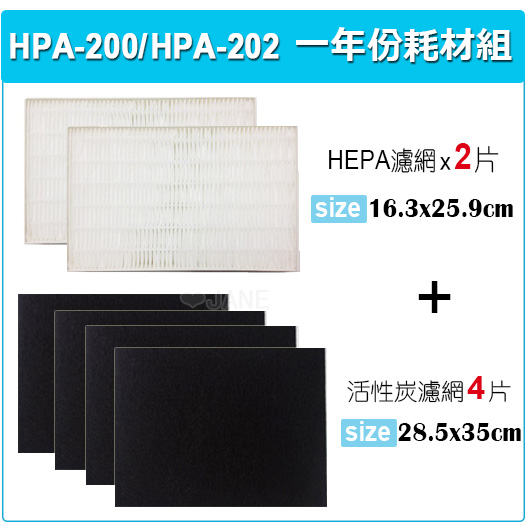 適用HPA-200APTW/ HPA-202APTW Honeywell空氣清淨機一年份耗材