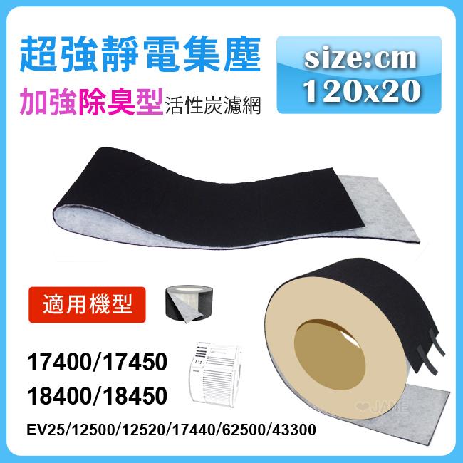 (10入)超強靜電集塵加強除臭型活性炭濾網 適用17400/17450/18400/18450 等honeywell空氣清靜機尺寸:120*20cm