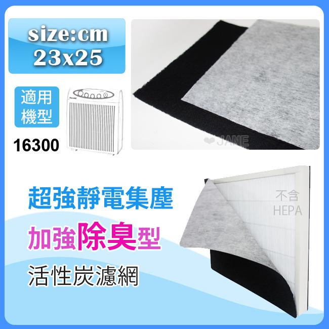超強靜電集塵加強除臭型活性炭濾網 適用16300 honeywell空氣清靜機尺寸:23*25cm(10入)