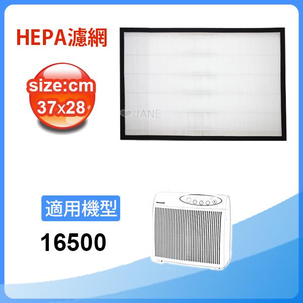 適用 Honeywell空氣清淨機 16500 機型 HEPA濾網【送4片加強型活性碳濾網】