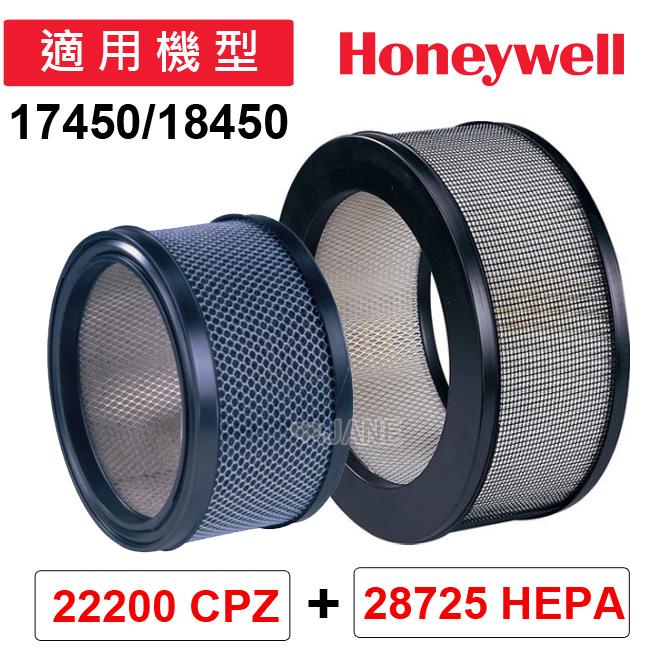 Honeywell 濾心超值組 28725HEPA+22200CPZ 適用機型:18450/17450