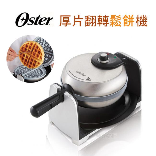 Oster厚片翻轉鬆餅機/不鏽鋼防沾黏鬆餅機