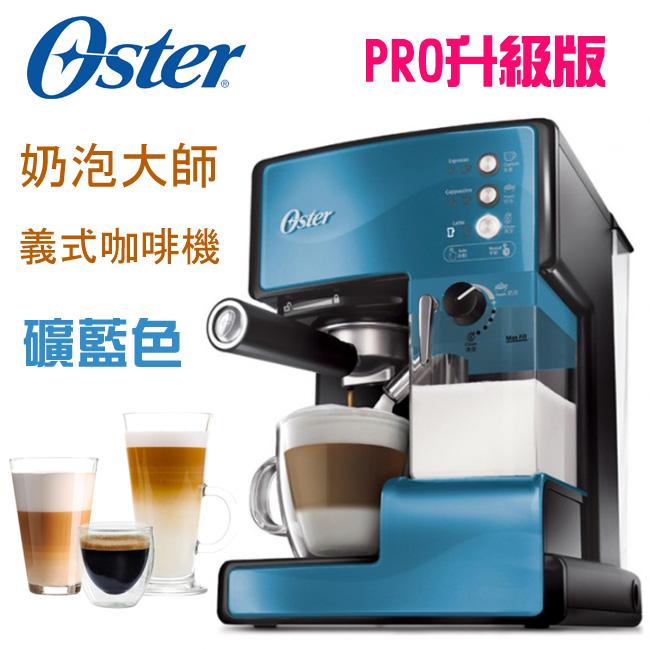 【送Oster磨豆機+WF-801百變鬆餅機】OSTER奶泡大師義式咖啡機 BVSTEM6602 (PRO升級版) 礦藍色