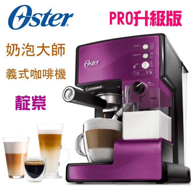 【送Oster磨豆機+WF-801 百變鬆餅機】OSTER奶泡大師義式咖啡機 BVSTEM6602 (PRO升級版) 靛紫