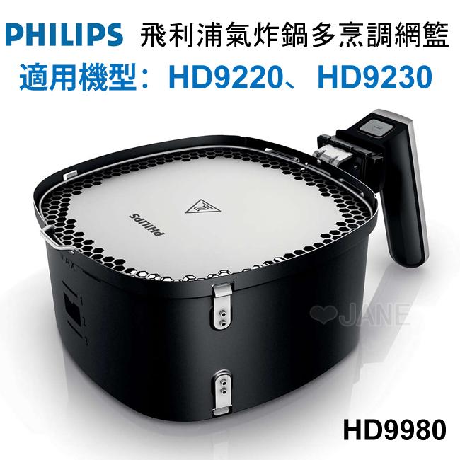 PHILIPS 飛利浦 健康氣炸鍋多功能烹調網籃 HD9980 適用機型:HD9220、HD9230