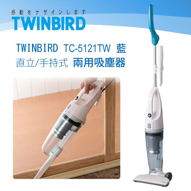 【送10片活性碳濾網】日本 TWINBIRD 直立/手持式兩用吸塵器 TC-5121TW / TC-5121藍色