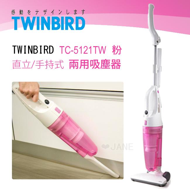 【送5片活性碳濾網】日本 TWINBIRD 直立/手持式兩用吸塵器 TC-5121TW / TC-5121粉色