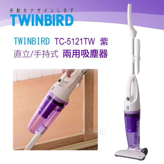 【送5片活性碳濾網】日本 TWINBIRD 直立/手持式兩用吸塵器 TC-5121TW / TC-5121紫色