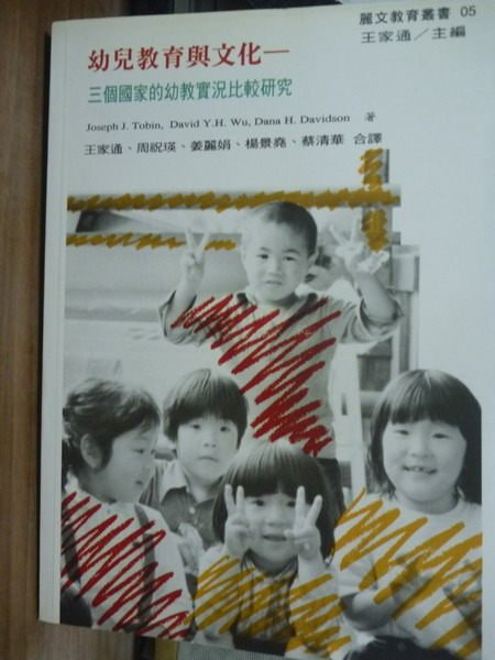 【書寶二手書T3/大學教育_QDE】幼兒教育與文化-三個國家的幼教實況比較研究_王家通