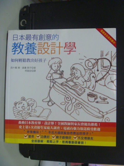 【書寶二手書T9/家庭_NKX】教養設計學:如何輕鬆教出好孩子_何啟宏, 四十萬