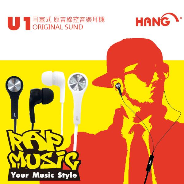 HANG U1 原音 智能線控耳機 入耳式 耳塞式 免持聽筒 麥克風 接聽 耳麥 3.5mm 手機 平板 蘋果 inFcous M350 M812 HTC A9 J7