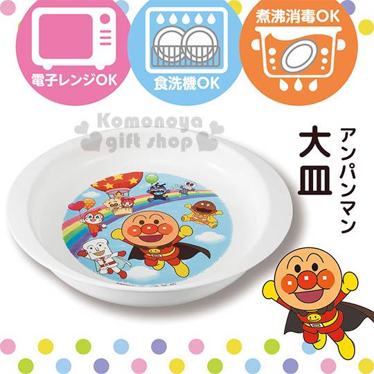 〔小禮堂〕麵包超人 雙耳塑膠盤《大.白.飛翔.朋友.彩虹.熱氣球》