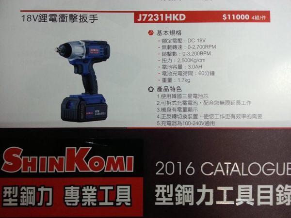 18V鋰電衝擊扳手 J7231HKD#SHIN KOMI