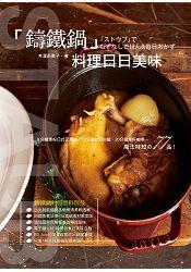 鑄鐵鍋料理日日美味:8分鐘煮好日式叉燒肉、15分鐘炊好白飯、20分鐘煮好咖哩…,魔法時短77品!