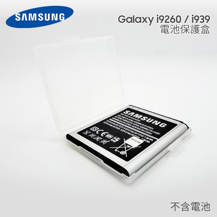 SAMSUNG GALAXY premier i9260/S3/I939 原廠電池保護盒/收納盒/手機電池/電池盒