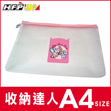 HFPWP 無毒耐高溫拉鍊收納袋 (A4+口袋) 環保材質 台灣製 LY842 / 個