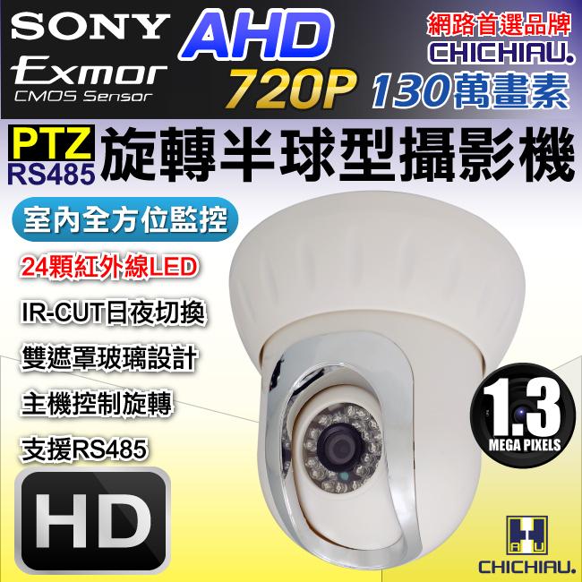 奇巧 AHD 720P SONY 130萬24燈紅外線PTZ遙控半球型攝影機