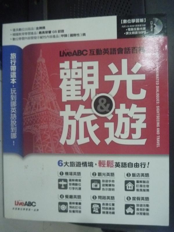 【書寶二手書T2/語言學習_WDR】LiveABC互動英語會話百科-觀光與旅遊_王琳詔_附光碟