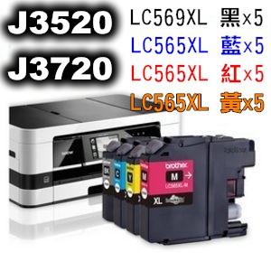 BROTHER LC569XL黑+LC565XL藍+LC565XL紅+LC565XL黃 相容墨水匣LC569/LC569XL(任選20顆)  /適用機型:BROTHER MFC-J3520/J3720