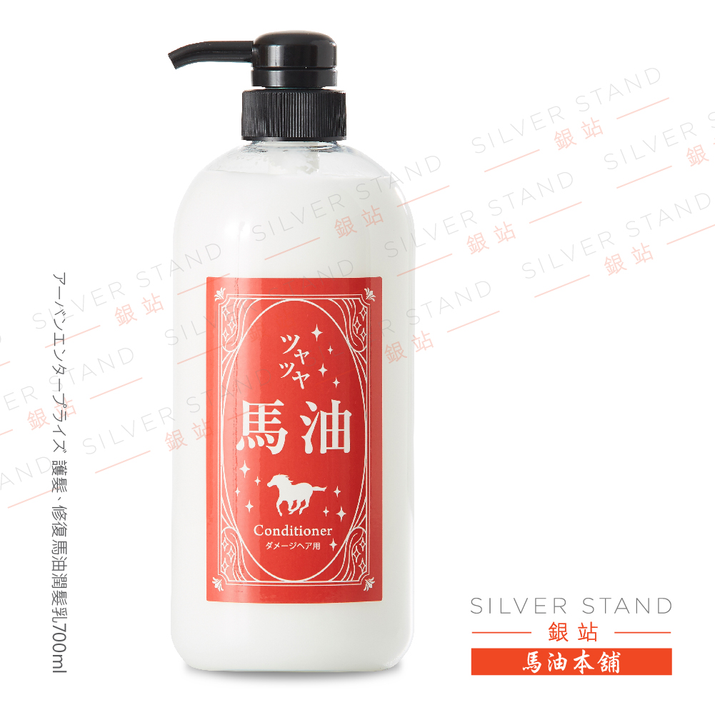 【銀站馬油本鋪】日本 ??????????馬油護髮修復潤髮乳700ml