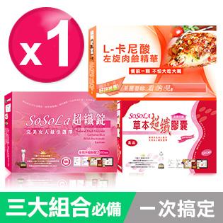 【SOSOLA】超纖錠+L-卡尼酸左旋肉鹼精華+草本超纖膠囊