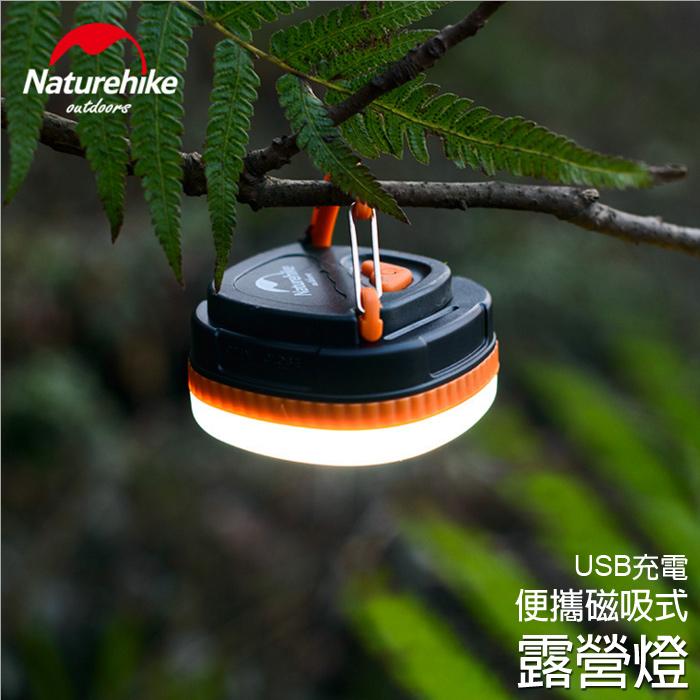 Naturehike 多功能 戶外照明LED燈 USB充電 帶磁鐵可吸附 掛燈 帳篷燈 露營燈 手電筒 停電照明燈