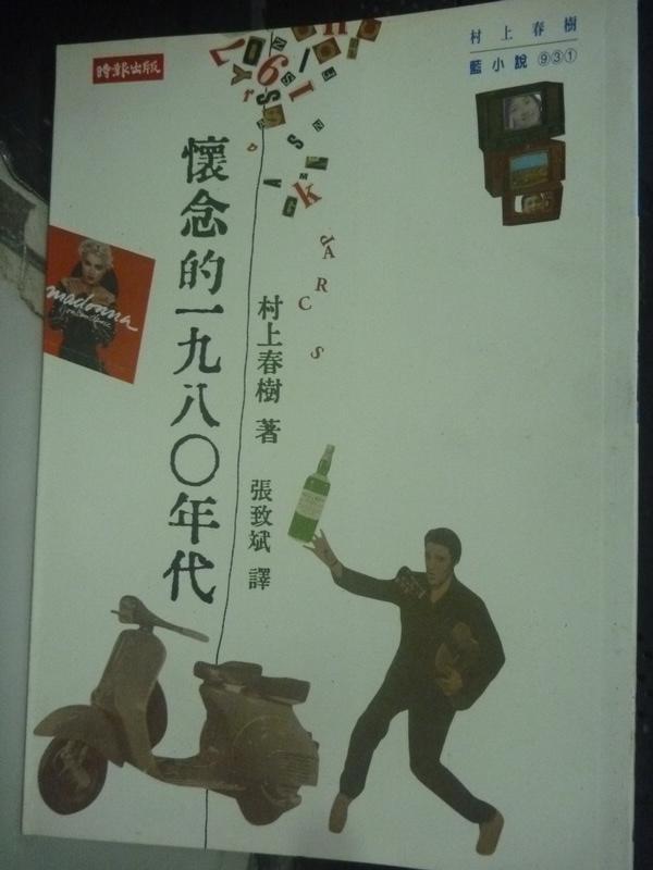 【書寶二手書T2/翻譯小說_HRO】懷念的一九八○年代_張致斌, 村上春樹