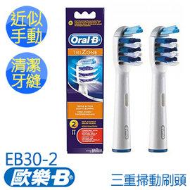 德國百靈 BRAUN OralB  歐樂B-Trizone三重掃動刷頭EB30-2(1卡2入)共兩組