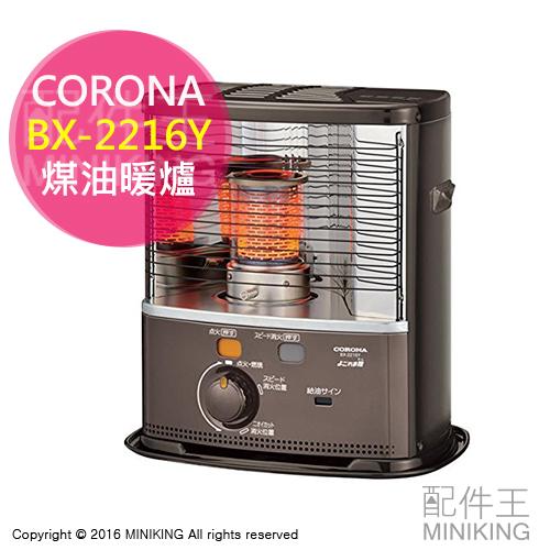 【配件王】日本代購 一年保 CORONA BX-2216Y 煤油暖爐 8疊 露營 易攜帶 防災 另 RX-2216Y