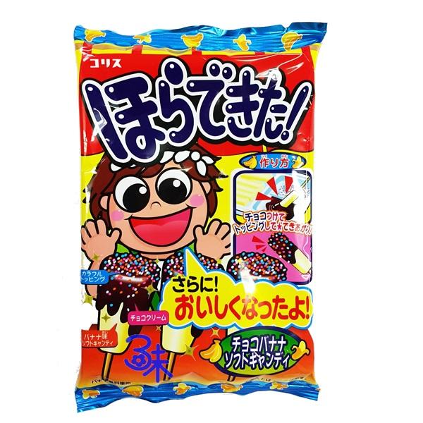(日本) kracie 可利斯 手工diy糖果- 香蕉巧克力軟糖 ( 知育果子 DIY 自己動手做糖果 ) 1包 36 公克 特價 49 元【4901361068134 】