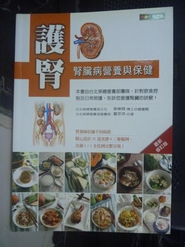 【書寶二手書T9/醫療_IFW】護腎:腎臟病營養與保健(最新修訂版)_董翠英