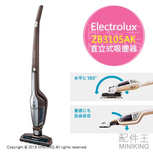 【配件王】代購 Electrolux 伊萊克斯 ZB3105AK 5吸頭 + 長管 直立式 吸塵器 勝 ZB3104